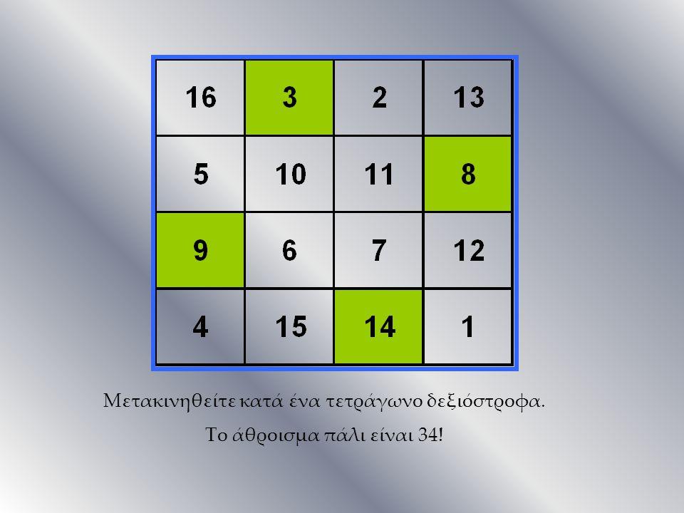 Μετακινηθείτε κατά ένα τετράγωνο δεξιόστροφα. Το άθροισμα πάλι είναι 34!
