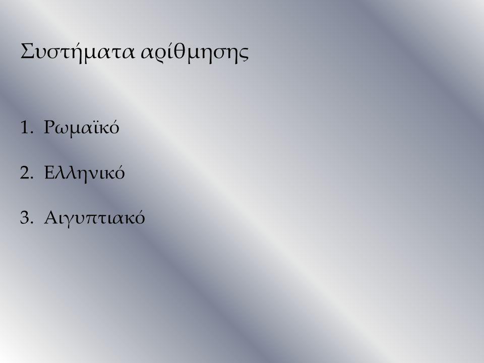 Ι V X L C D M 1 5 10 50 100 500 1.000 Ρωμαϊκό σύστημα αρίθμησης Ορισμός : Ορισμός : Το ρωμαϊκό σύστημα αναπαράστασης αριθμών είναι ένα σύστημα που απεικονίζει τους αριθμούς με συνδυασμούς γραμμάτων του λατινικού αλφαβήτου.