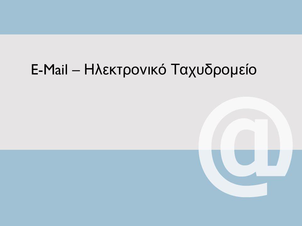Εισαγωγή Το ηλεκτρονικό ταχυδρομείο ή αλλιώς e-mail (electronic mail), είναι η π ρώτη δικτυακή υ π ηρεσία στην ιστορία της διασύνδεσης ηλεκτρονικών υ π ολογιστών και μία α π ό τις υ π ηρεσίες π ου ανέδειξαν και διέδωσαν στο ευρύ κοινό, το διαδίκτυο (Internet).