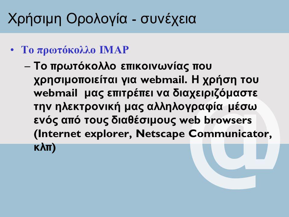 Χρήσιμη Ορολογία - συνέχεια Το πρωτόκολλο IMAP – Το π ρωτόκολλο ε π ικοινωνίας π ου χρησιμο π οιείται για webmail.