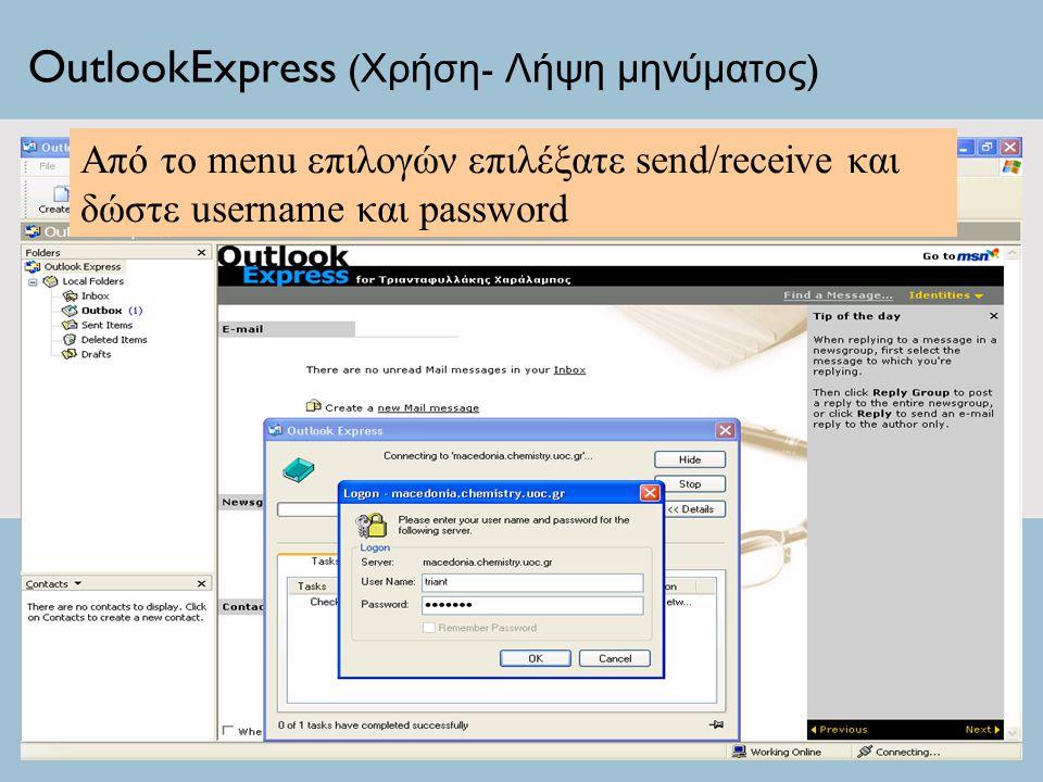 OutlookExpress ( Χρήση - Λήψη μηνύματος ) Από το menu επιλογών επιλέξατε send/receive και δώστε username και password