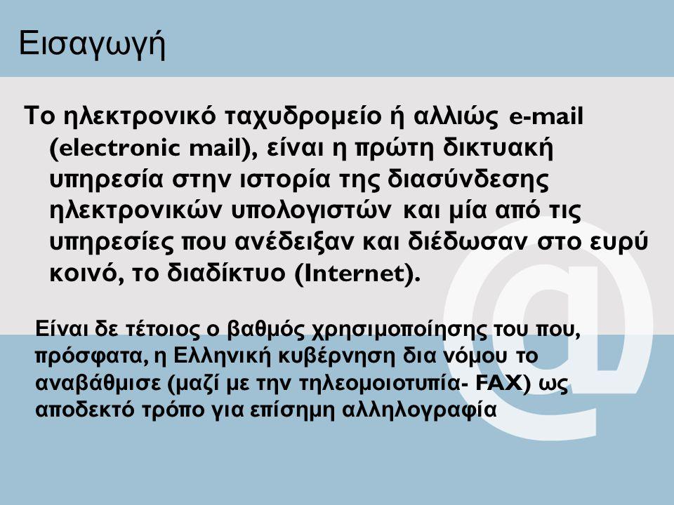 Αρχή Λειτουργίας Κάθε χρήστης του διαδικτύου έχει μία ηλεκτρονική διεύθυνση π ου αντιστοιχεί σε μία ηλεκτρονική « ταχυδρομική θυρίδα » έξω α π ό τον υ π ολογιστή του, ό π ου α π οθηκεύονται όλα τα μηνύματα π ου α π οστέλλονται στη διεύθυνση αυτή