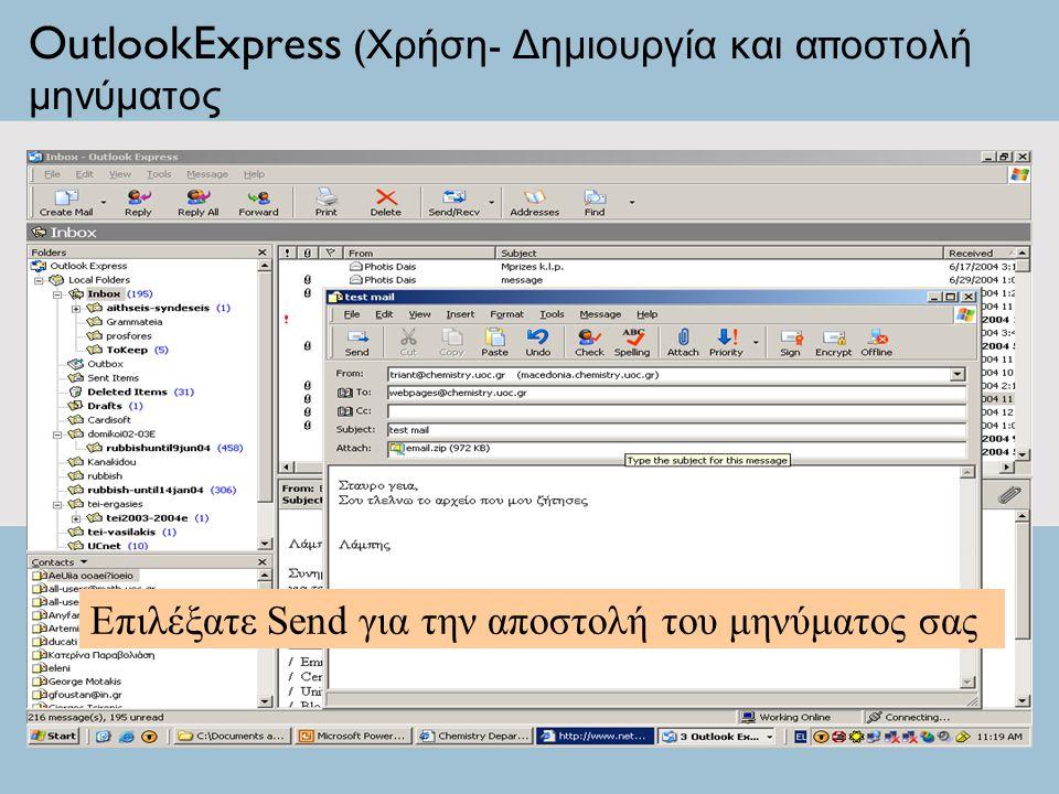OutlookExpress ( Χρήση - Δημιουργία και α π οστολή μηνύματος Επιλέξατε Send για την αποστολή του μηνύματος σας