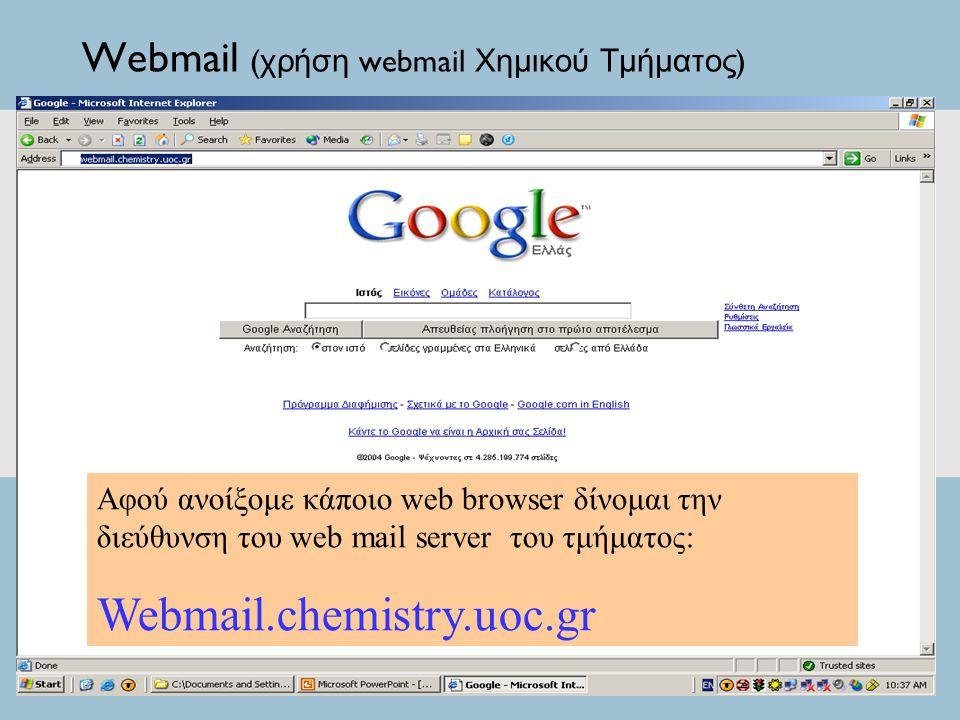 Webmail ( χρήση webmail Χημικού Τμήματος ) Αφού ανοίξoμε κάποιο web browser δίνομαι την διεύθυνση του web mail server του τμήματος: Webmail.chemistry.uoc.gr