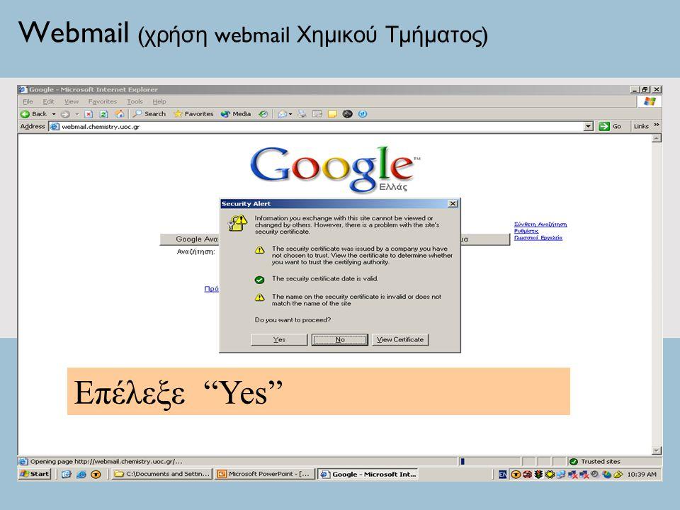 Webmail ( χρήση webmail Χημικού Τμήματος ) Επέλεξε Yes