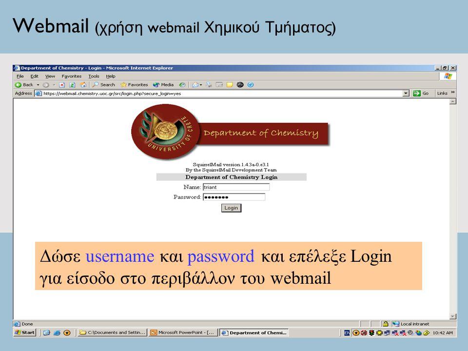 Webmail ( χρήση webmail Χημικού Τμήματος ) Δώσε username και password και επέλεξε Login για είσοδο στο περιβάλλον του webmail