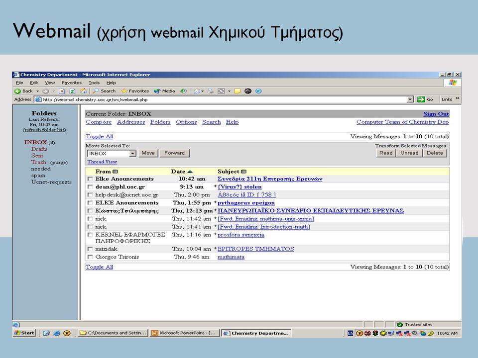 Webmail ( χρήση webmail Χημικού Τμήματος )