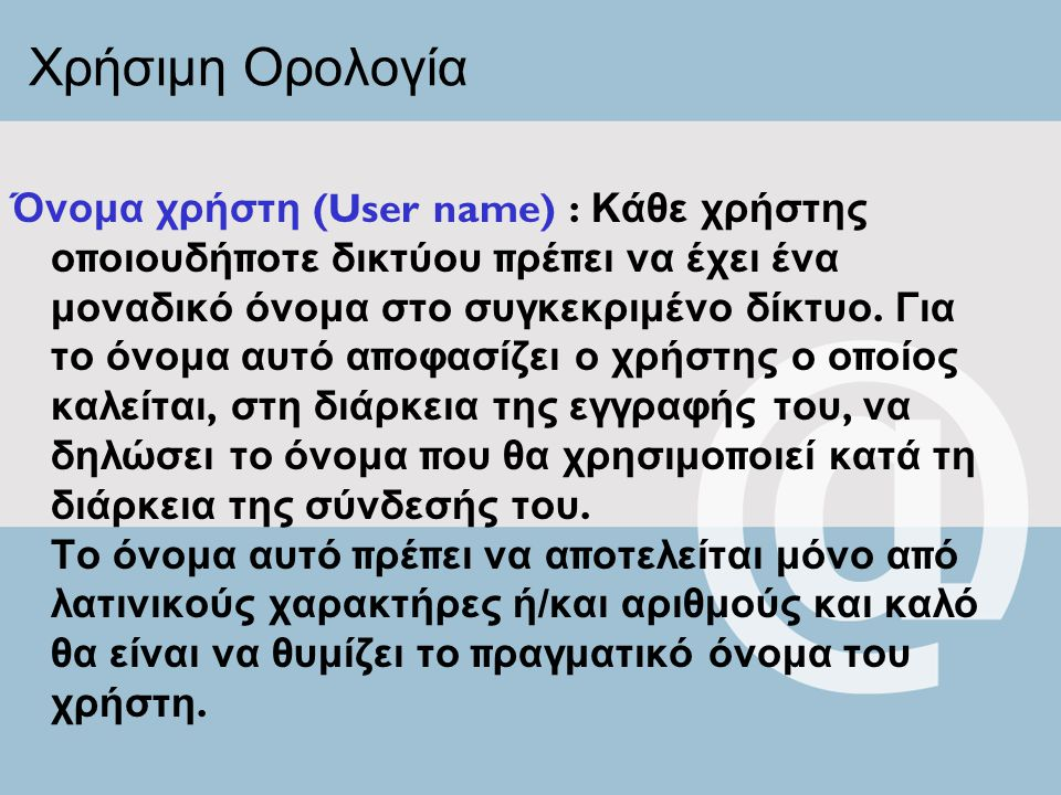OutlookExpress ( Χρήση - Ανάγνωση μηνύματος Επέλεξε κάποιο μήνυμα από την λίστα και κάνε διπλό κλίκ πάνω σε αυτό για να το διαβάσετε