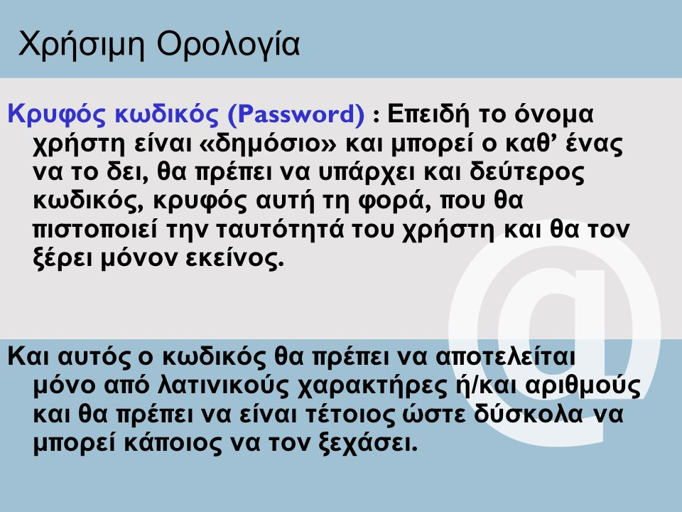 OutlookExpress ( Χρήση - Ανάγνωση μηνύματος