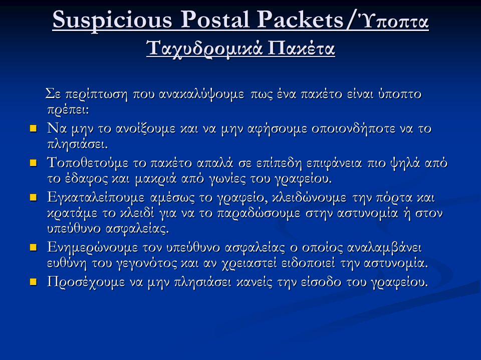 Suspicious Postal Packets/ Ύποπτα Ταχυδρομικά Πακέτα Σε περίπτωση που ανακαλύψουμε πως ένα πακέτο είναι ύποπτο πρέπει: Σε περίπτωση που ανακαλύψουμε π