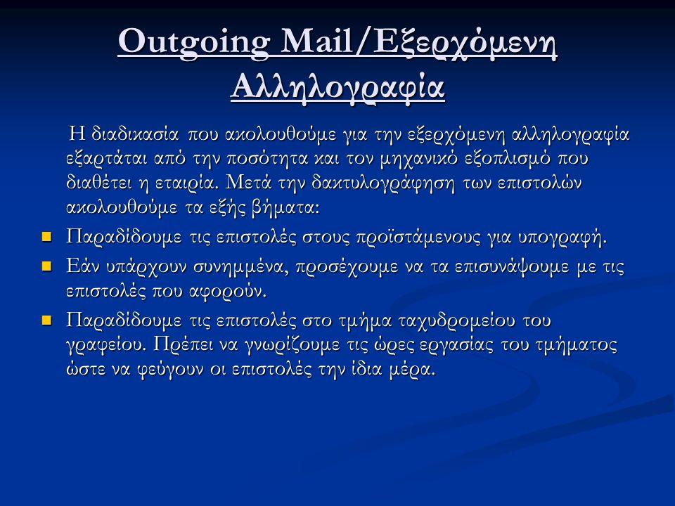 Outgoing Mail/Εξερχόμενη Αλληλογραφία Η διαδικασία που ακολουθούμε για την εξερχόμενη αλληλογραφία εξαρτάται από την ποσότητα και τον μηχανικό εξοπλισ