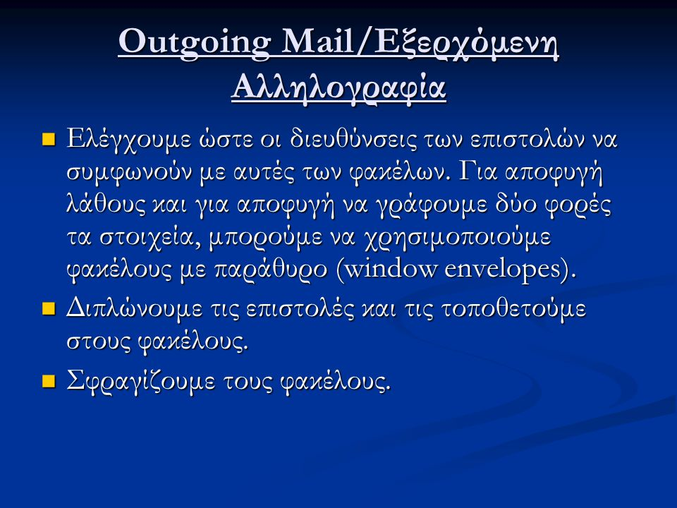 Outgoing Mail/Εξερχόμενη Αλληλογραφία Ελέγχουμε ώστε οι διευθύνσεις των επιστολών να συμφωνούν με αυτές των φακέλων. Για αποφυγή λάθους και για αποφυγ