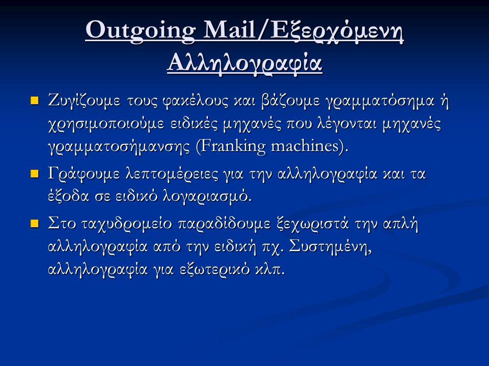Outgoing Mail/Εξερχόμενη Αλληλογραφία Ζυγίζουμε τους φακέλους και βάζουμε γραμματόσημα ή χρησιμοποιούμε ειδικές μηχανές που λέγονται μηχανές γραμματοσ