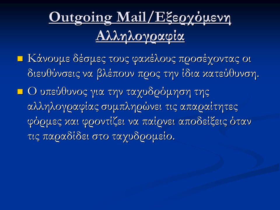 Outgoing Mail/Εξερχόμενη Αλληλογραφία Κάνουμε δέσμες τους φακέλους προσέχοντας οι διευθύνσεις να βλέπουν προς την ίδια κατεύθυνση. Κάνουμε δέσμες τους