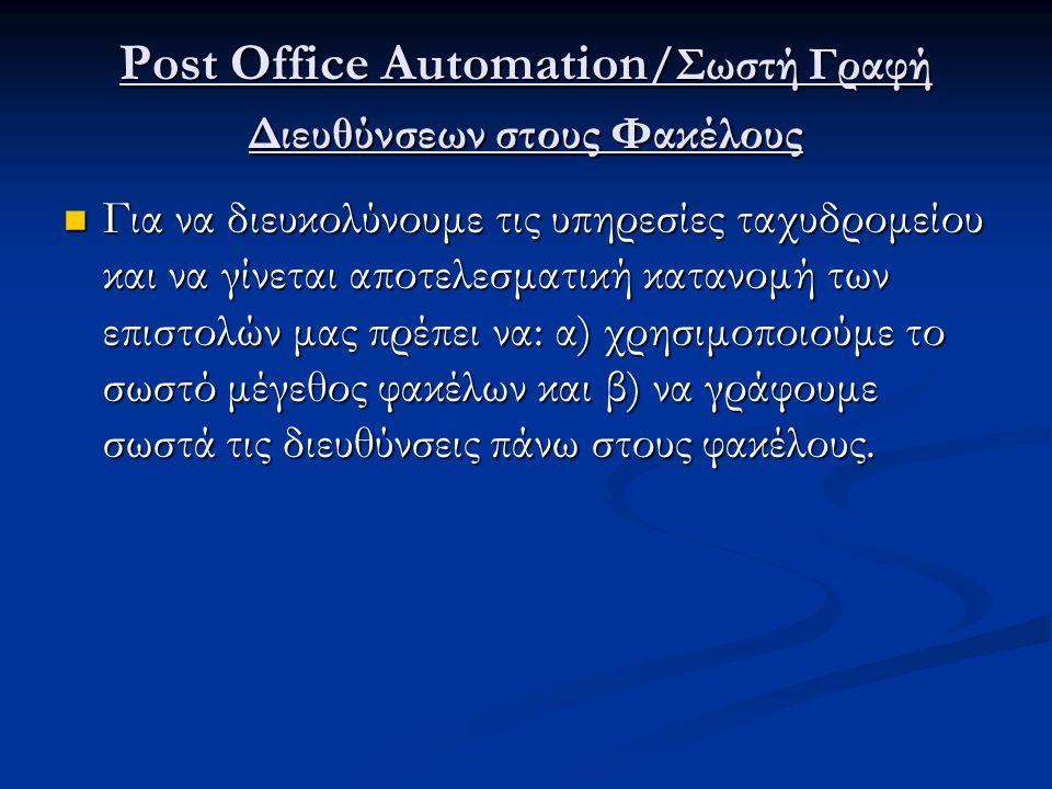 Post Office Automation /Σωστή Γραφή Διευθύνσεων στους Φακέλους Για να διευκολύνουμε τις υπηρεσίες ταχυδρομείου και να γίνεται αποτελεσματική κατανομή