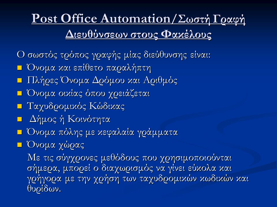 Post Office Automation /Σωστή Γραφή Διευθύνσεων στους Φακέλους Ο σωστός τρόπος γραφής μίας διεύθυνσης είναι: Όνομα και επίθετο παραλήπτη Όνομα και επί