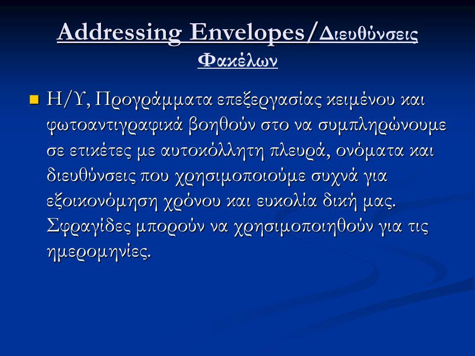 Addressing Envelopes/ Addressing Envelopes/ Διευθύνσεις Φακέλων Η/Υ, Προγράμματα επεξεργασίας κειμένου και φωτοαντιγραφικά βοηθούν στο να συμπληρώνουμ
