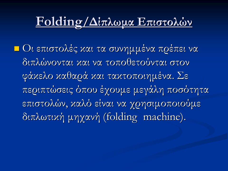 Folding /Δίπλωμα Επιστολών Οι επιστολές και τα συνημμένα πρέπει να διπλώνονται και να τοποθετούνται στον φάκελο καθαρά και τακτοποιημένα. Σε περιπτώσε