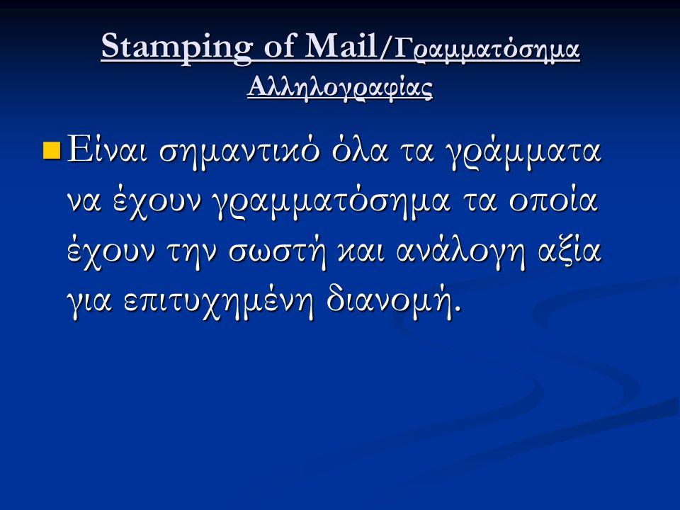 Stamping of Mail /Γραμματόσημα Αλληλογραφίας Είναι σημαντικό όλα τα γράμματα να έχουν γραμματόσημα τα οποία έχουν την σωστή και ανάλογη αξία για επιτυ