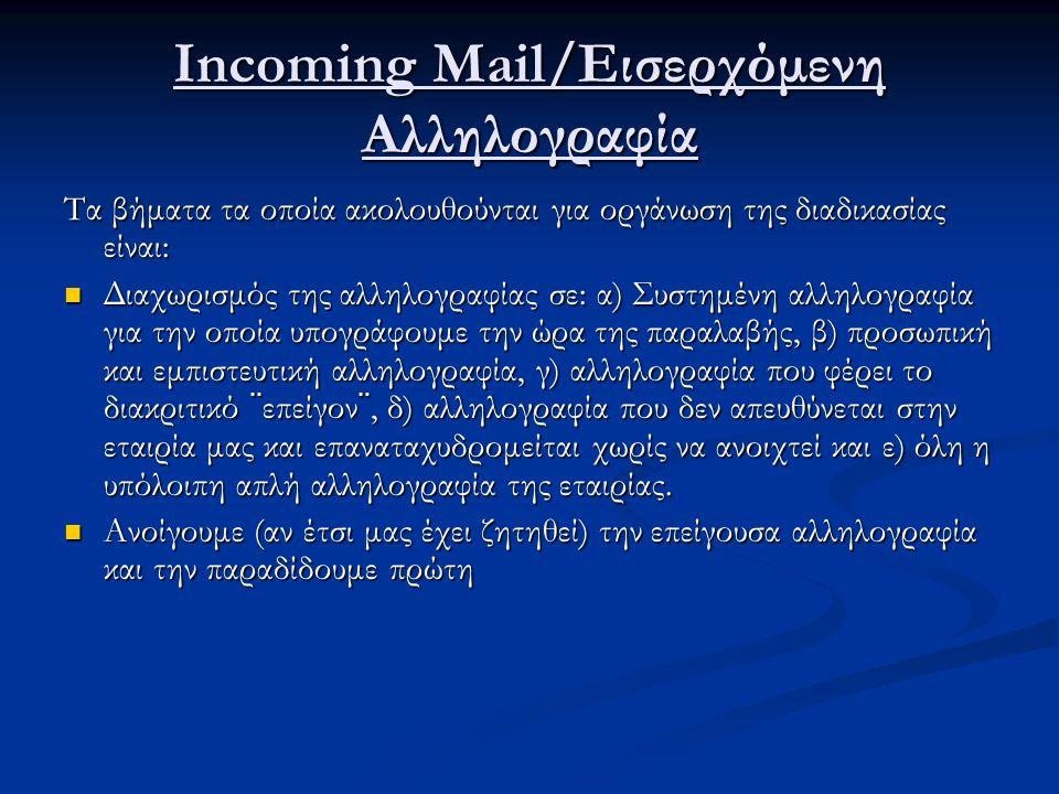 Incoming Mail/Εισερχόμενη Αλληλογραφία Τα βήματα τα οποία ακολουθούνται για οργάνωση της διαδικασίας είναι: Διαχωρισμός της αλληλογραφίας σε: α) Συστη