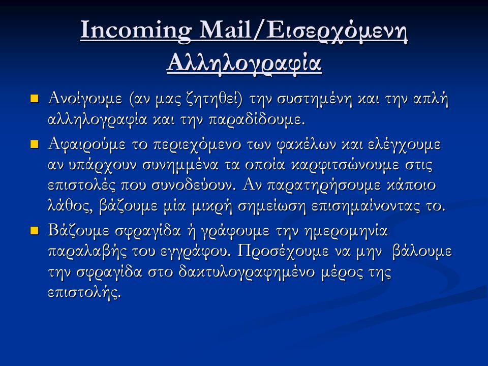 Incoming Mail/Εισερχόμενη Αλληλογραφία Ανοίγουμε (αν μας ζητηθεί) την συστημένη και την απλή αλληλογραφία και την παραδίδουμε. Ανοίγουμε (αν μας ζητηθ