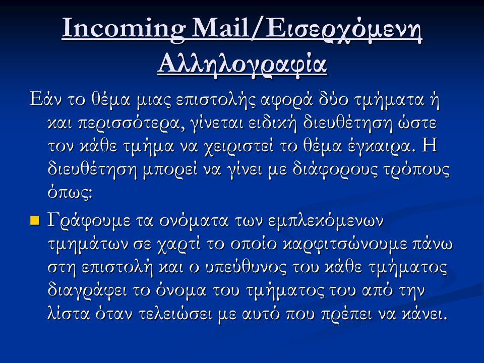 Incoming Mail/Εισερχόμενη Αλληλογραφία Εάν το θέμα μιας επιστολής αφορά δύο τμήματα ή και περισσότερα, γίνεται ειδική διευθέτηση ώστε τον κάθε τμήμα ν