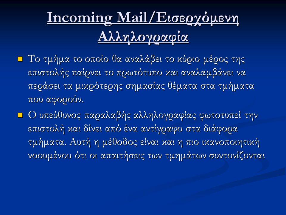 Incoming Mail/Εισερχόμενη Αλληλογραφία Το τμήμα το οποίο θα αναλάβει το κύριο μέρος της επιστολής παίρνει το πρωτότυπο και αναλαμβάνει να περάσει τα μ