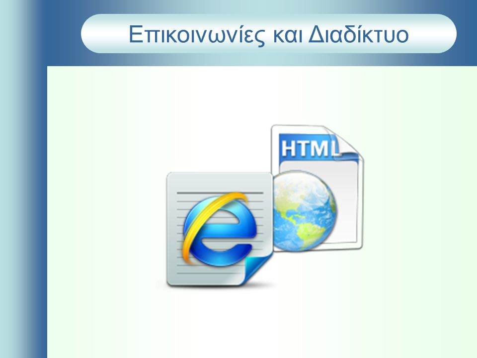Επικοινωνίες και Διαδίκτυο