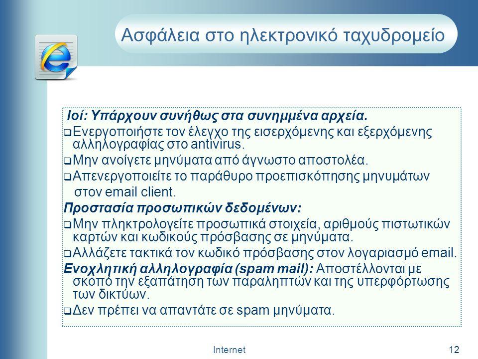 Internet 12 Ασφάλεια στο ηλεκτρονικό ταχυδρομείο Ιοί: Υπάρχουν συνήθως στα συνημμένα αρχεία.  Ενεργοποιήστε τον έλεγχο της εισερχόμενης και εξερχόμεν