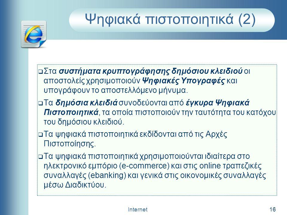Internet 16 Ψηφιακά πιστοποιητικά (2)  Στα συστήματα κρυπτογράφησης δημόσιου κλειδιού οι αποστολείς χρησιμοποιούν Ψηφιακές Υπογραφές και υπογράφουν τ