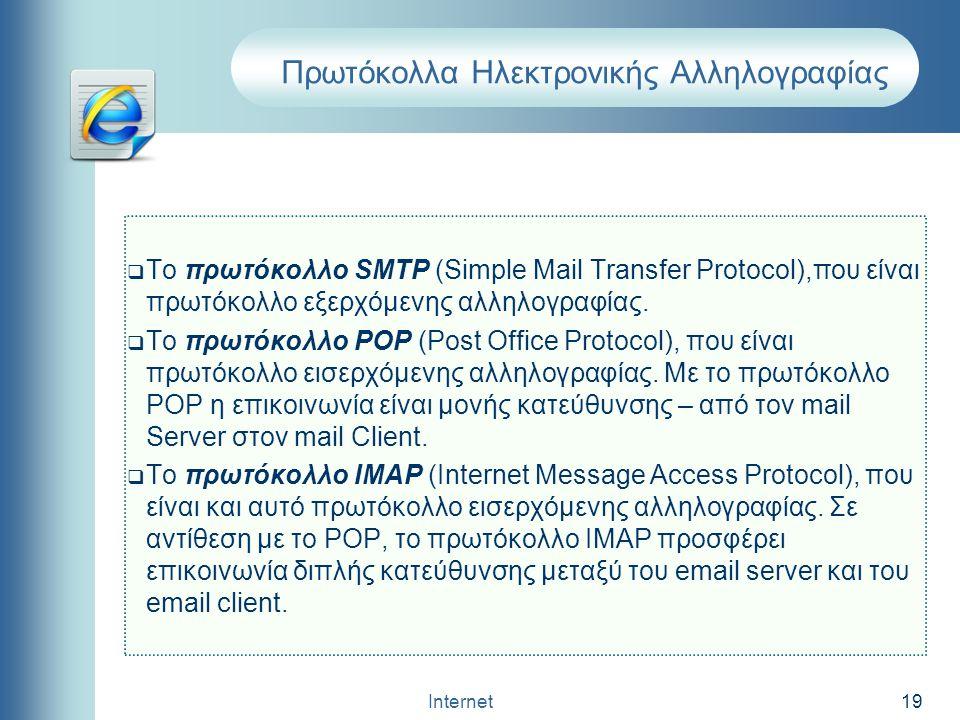 Internet 19 Πρωτόκολλα Ηλεκτρονικής Αλληλογραφίας  Το πρωτόκολλο SMTP (Simple Mail Transfer Protocol),που είναι πρωτόκολλο εξερχόμενης αλληλογραφίας.