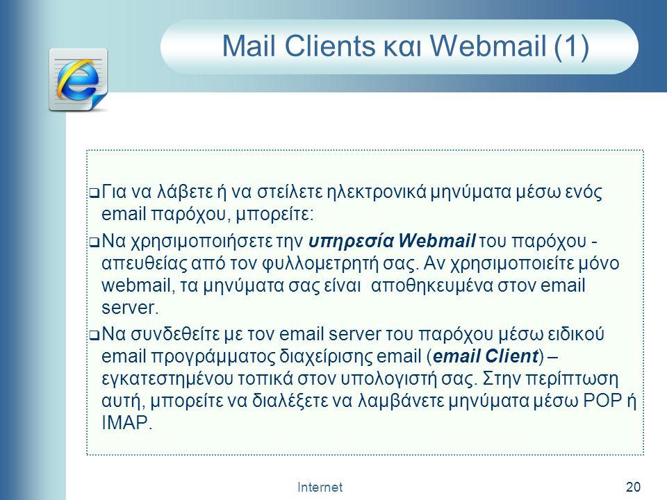 Internet 20 Mail Clients και Webmail (1)  Για να λάβετε ή να στείλετε ηλεκτρονικά μηνύματα μέσω ενός email παρόχου, μπορείτε:  Να χρησιμοποιήσετε τη
