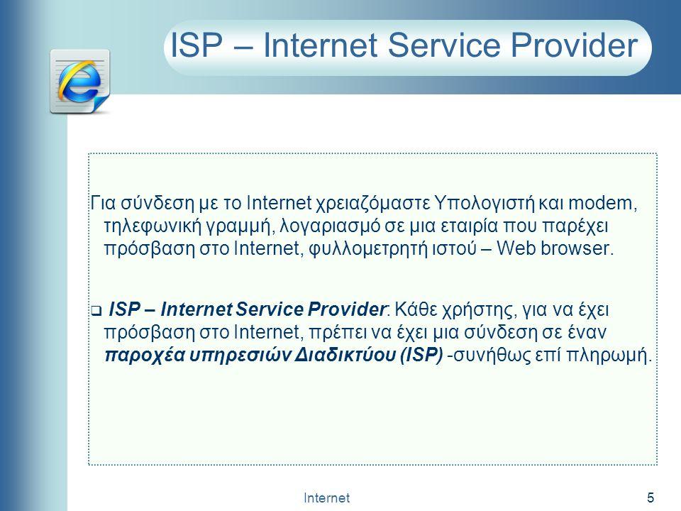 Internet 5 ISP – Internet Service Provider Για σύνδεση με το Internet χρειαζόμαστε Υπολογιστή και modem, τηλεφωνική γραμμή, λογαριασμό σε μια εταιρία