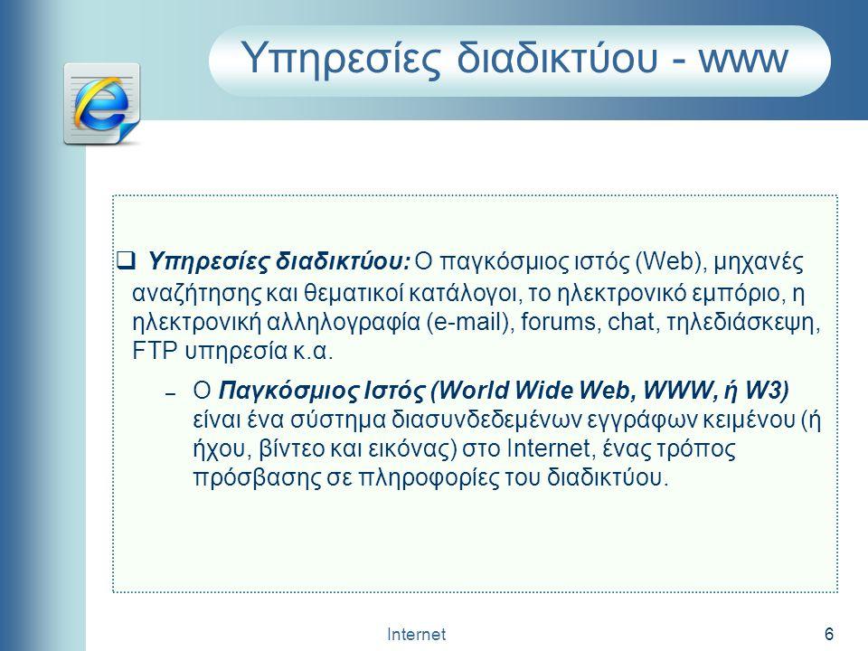 Internet 6 Υπηρεσίες διαδικτύου - www  Υπηρεσίες διαδικτύου: Ο παγκόσμιος ιστός (Web), μηχανές αναζήτησης και θεματικοί κατάλογοι, το ηλεκτρονικό εμπ