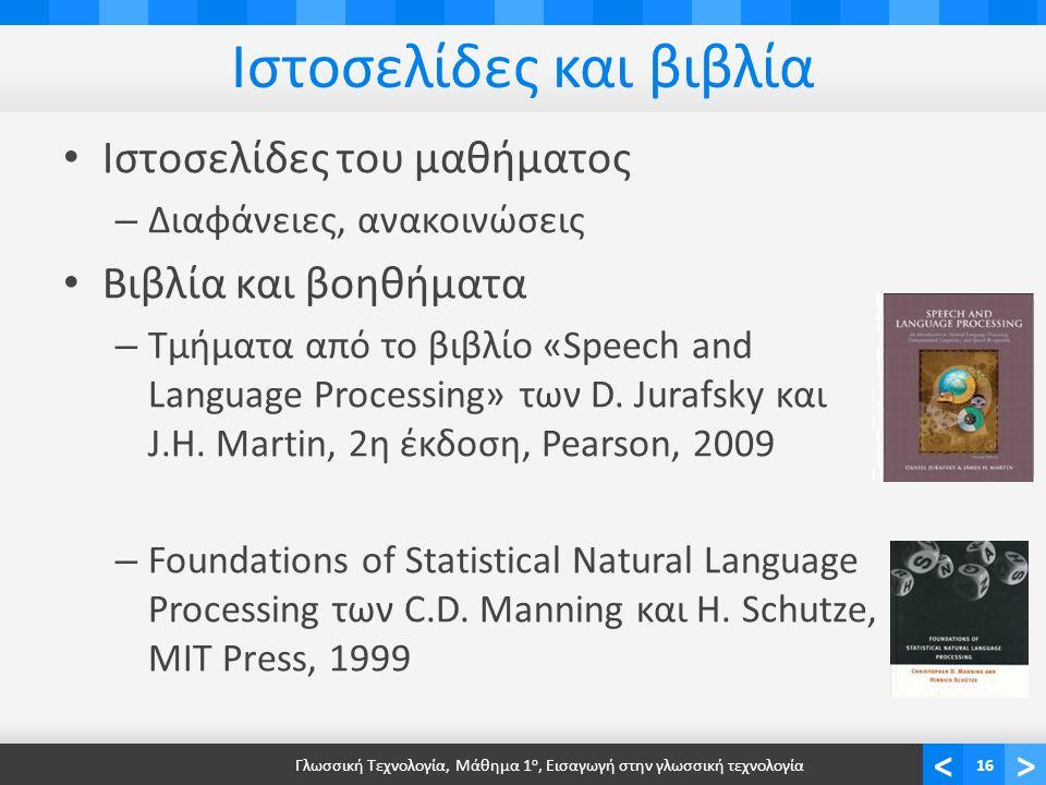 <> Ιστοσελίδες και βιβλία Ιστοσελίδες του μαθήματος – Διαφάνειες, ανακοινώσεις Βιβλία και βοηθήματα – Τμήματα από το βιβλίο «Speech and Language Processing» των D.