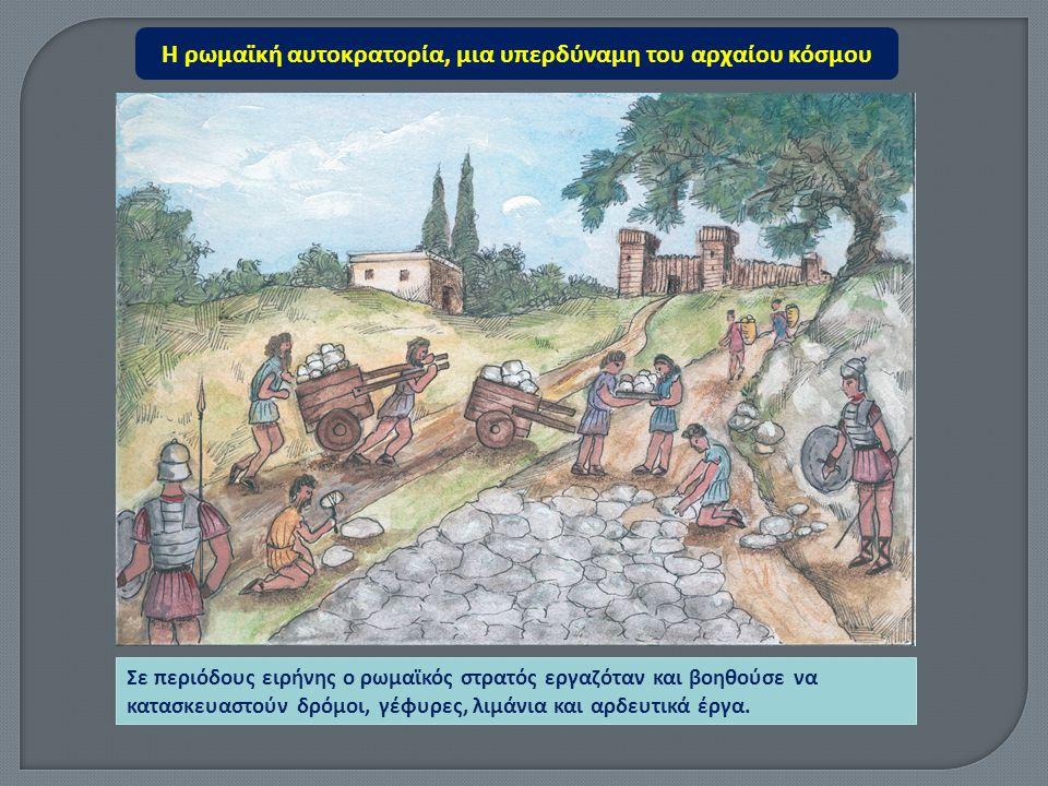Σε περιόδους ειρήνης ο ρωμαϊκός στρατός εργαζόταν και βοηθούσε να κατασκευαστούν δρόμοι, γέφυρες, λιμάνια και αρδευτικά έργα. Η ρωμαϊκή αυτοκρατορία,