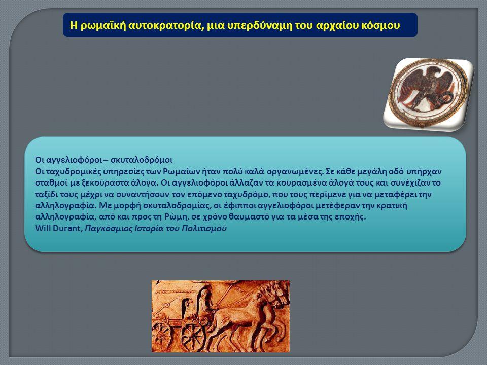 Οι αγγελιοφόροι – σκυταλοδρόμοι Οι ταχυδρομικές υπηρεσίες των Ρωμαίων ήταν πολύ καλά οργανωμένες. Σε κάθε μεγάλη οδό υπήρχαν σταθμοί με ξεκούραστα άλο