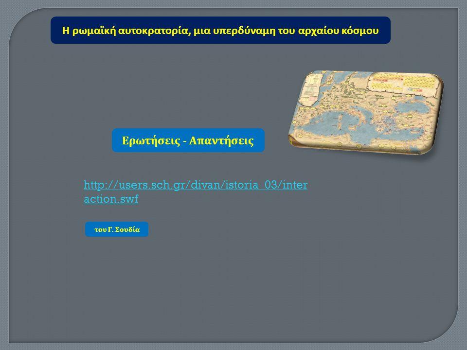Η ρωμαϊκή αυτοκρατορία, μια υπερδύναμη του αρχαίου κόσμου http://users.sch.gr/divan/istoria_03/inter action.swf Ερωτήσεις - Α π αντήσεις του Γ. Σουδία
