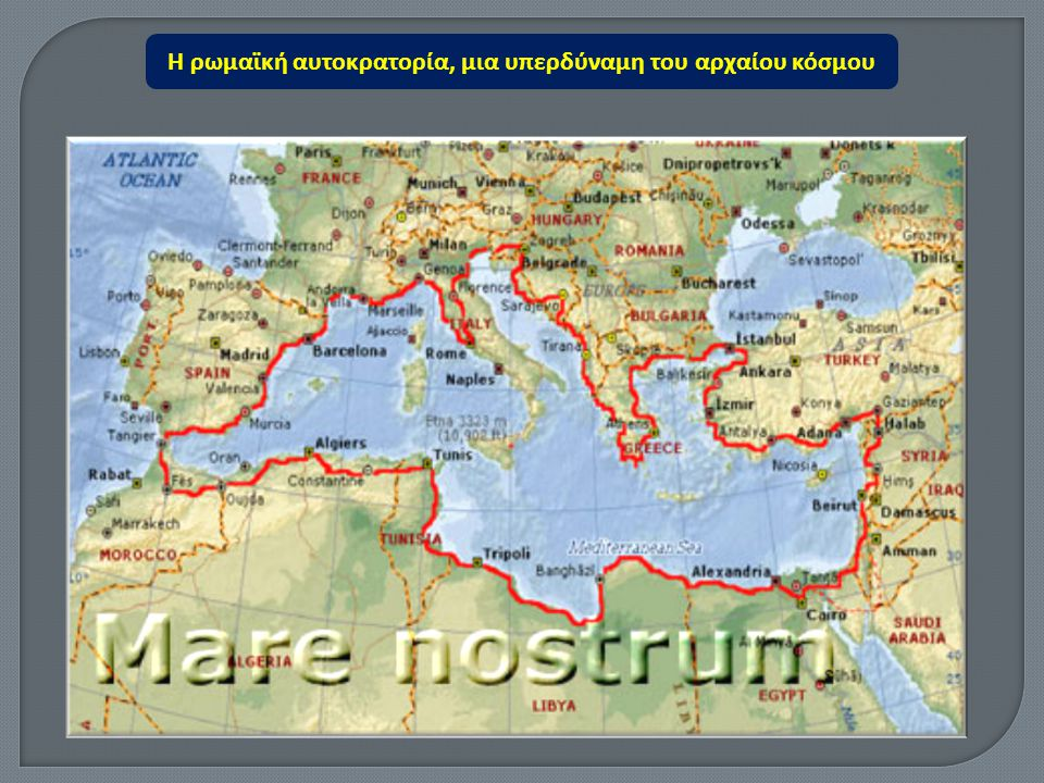 Αρχές 1 ου αιώνα μ.Χ Οι Ρωμαίοι γίνονται κοσμοκράτορες Ξεπερνούν τα 50 εκατομμύρια σε πληθυσμό κυβερνήτης όλου του κόσμου