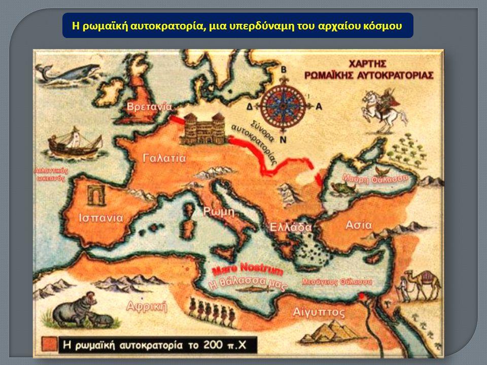 Η ρωμαϊκή αυτοκρατορία, μια υπερδύναμη του αρχαίου κόσμου