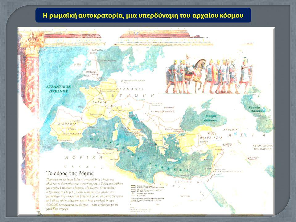 Δημιουργείται μια πολυπολιτισμική αυτοκρατορία Αυτή π ου κατοικείται α π ό ομάδες με διαφορετικό π ολιτισμό προβλήματα στη διοίκηση Αντιμετώπιση προβλημάτων Ο αυτοκράτορας «πρώτος πολίτης» Όσοι αποδέχονται την κυριαρχία της Ρώμης «Ρωμαίοι πολίτες» Όσοι αποδέχονται την κυριαρχία της Ρώμης «Ρωμαίοι πολίτες» Οργανώνουν πειθαρχημένο στρατό Ρωμαίοι κυβερνήτες επιβλέπουν και δίνουν αναφορά στον αυτοκράτορα Ρωμαίοι κυβερνήτες επιβλέπουν και δίνουν αναφορά στον αυτοκράτορα Μειώνουν φόρους και οργανώνουν καλύτερο τρόπο είσπραξης Ψηφίζουν δικαιότερους νόμους Φροντίζουν για την τήρηση και εφαρμογή αυτών Η ρωμαϊκή αυτοκρατορία, μια υπερδύναμη του αρχαίου κόσμου Ο κάτοικος της αυτοκρατορίας που είχε πολιτικά δικαιώματα Φύλαξη συνόρων Διατήρηση τάξης και ειρήνης
