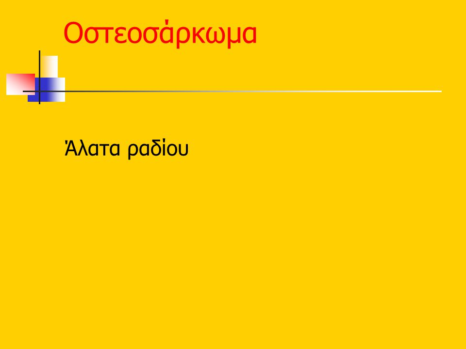 Οστεοσάρκωμα Άλατα ραδίου