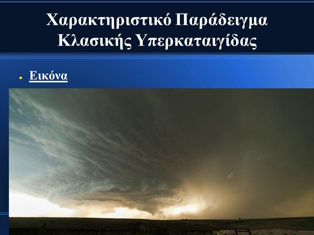 Χαρακτηριστικό Παράδειγμα Κλασικής Υπερκαταιγίδας ● Εικόνα