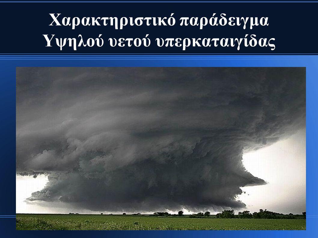 Χαρακτηριστικό παράδειγμα Υψηλού υετού υπερκαταιγίδας
