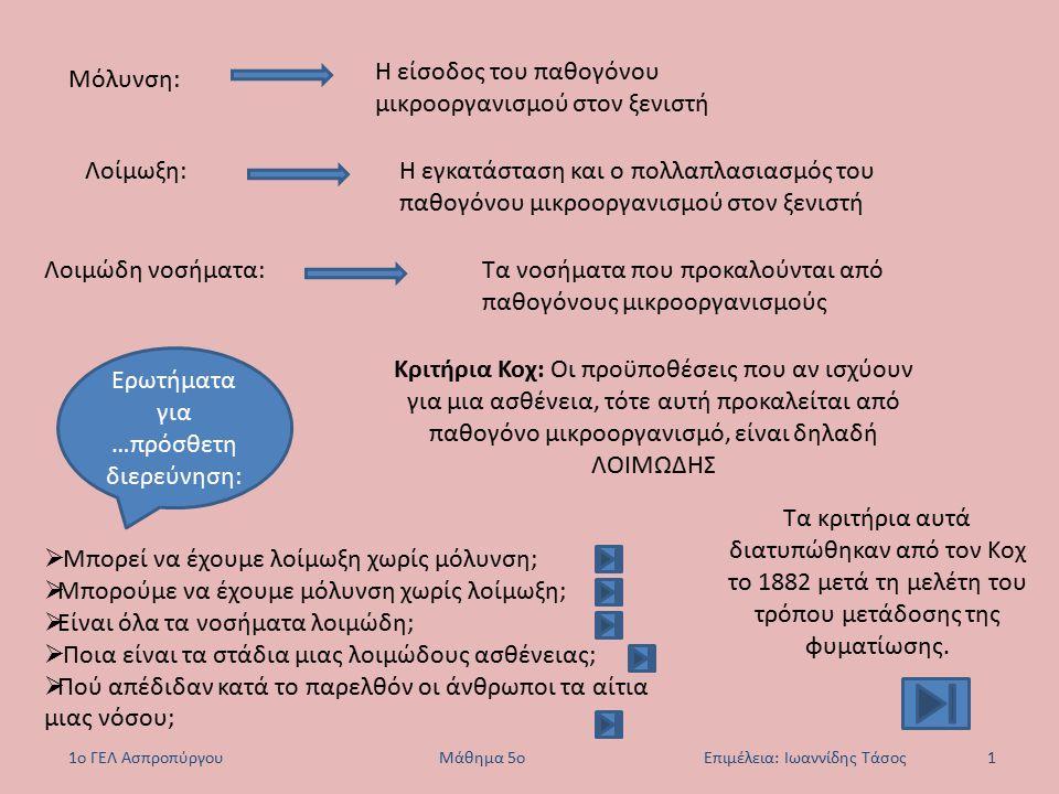 11ο ΓΕΛ Ασπροπύργου Μάθημα 5ο Επιμέλεια: Ιωαννίδης Τάσος Μόλυνση: Η είσοδος του παθογόνου μικροοργανισμού στον ξενιστή Λοίμωξη:Η εγκατάσταση και ο πολ