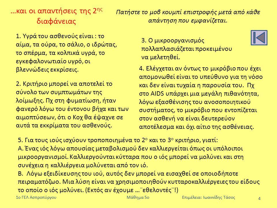 1ο ΓΕΛ Ασπροπύργου Μάθημα 5ο Επιμέλεια: Ιωαννίδης Τάσος 4 …και οι απαντήσεις της 2 ης διαφάνειας Πατήστε το μοβ κουμπί επιστροφής μετά από κάθε απάντη