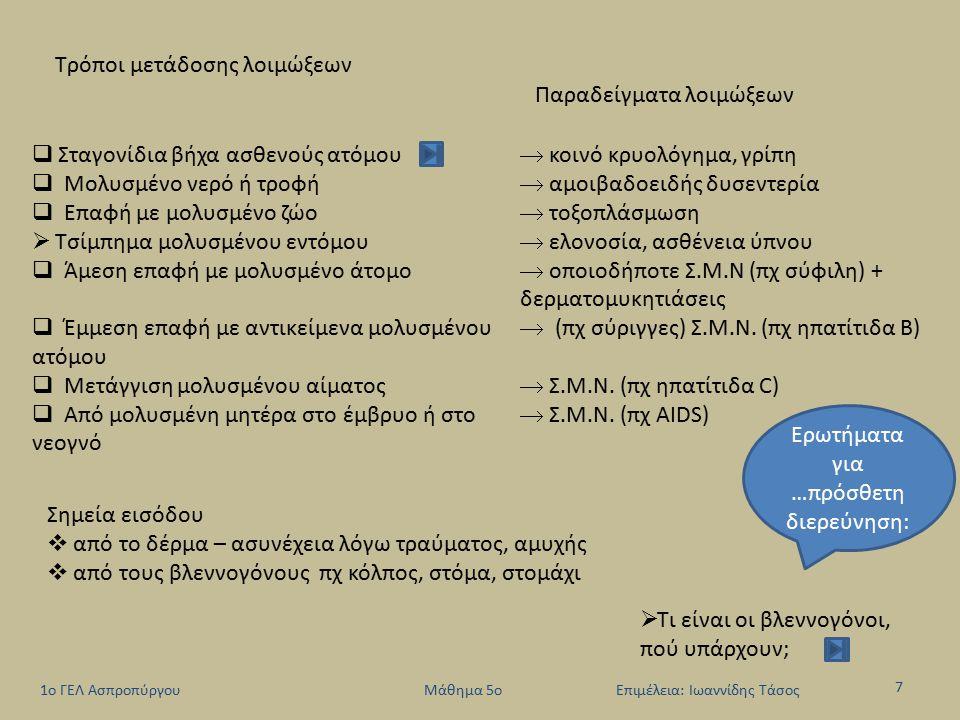 8 1ο ΓΕΛ Ασπροπύργου Μάθημα 5ο Επιμέλεια: Ιωαννίδης Τάσος Μέθοδοι πρόληψης και αποφυγής μετάδοσης λοιμώξεων 1.