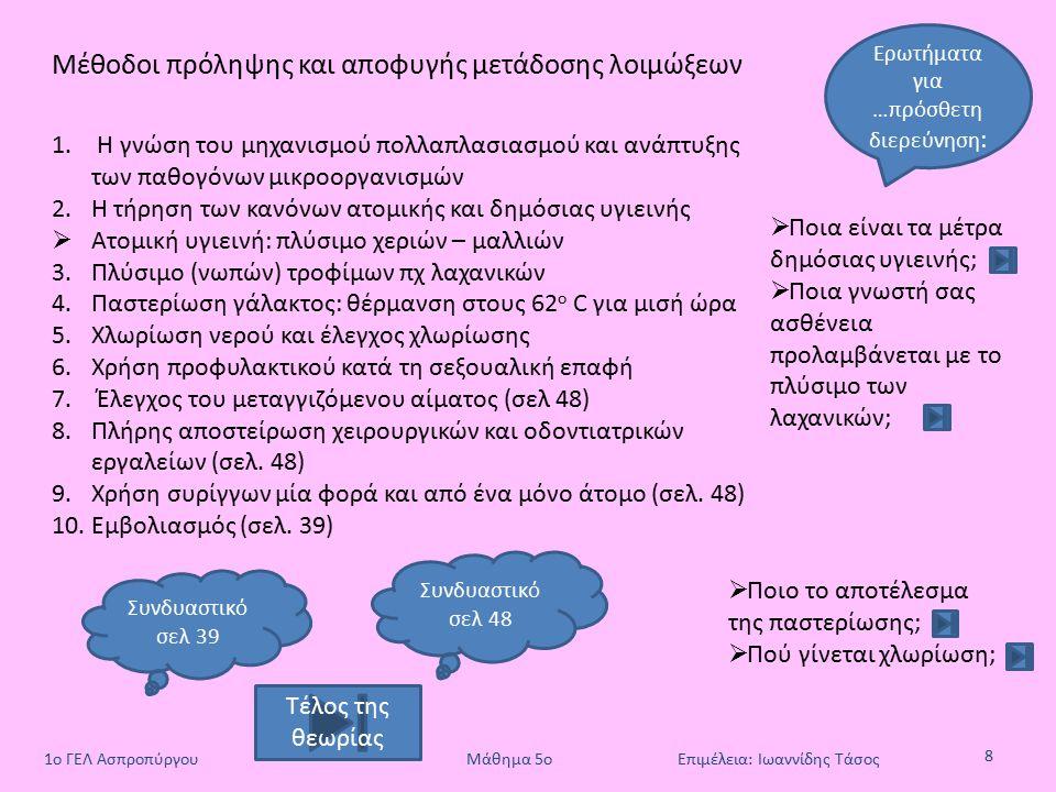 8 1ο ΓΕΛ Ασπροπύργου Μάθημα 5ο Επιμέλεια: Ιωαννίδης Τάσος Μέθοδοι πρόληψης και αποφυγής μετάδοσης λοιμώξεων 1. Η γνώση του μηχανισμού πολλαπλασιασμού