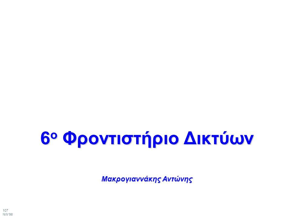 107 NW'98 6 ο Φροντιστήριο Δικτύων Μακρογιαννάκης Αντώνης