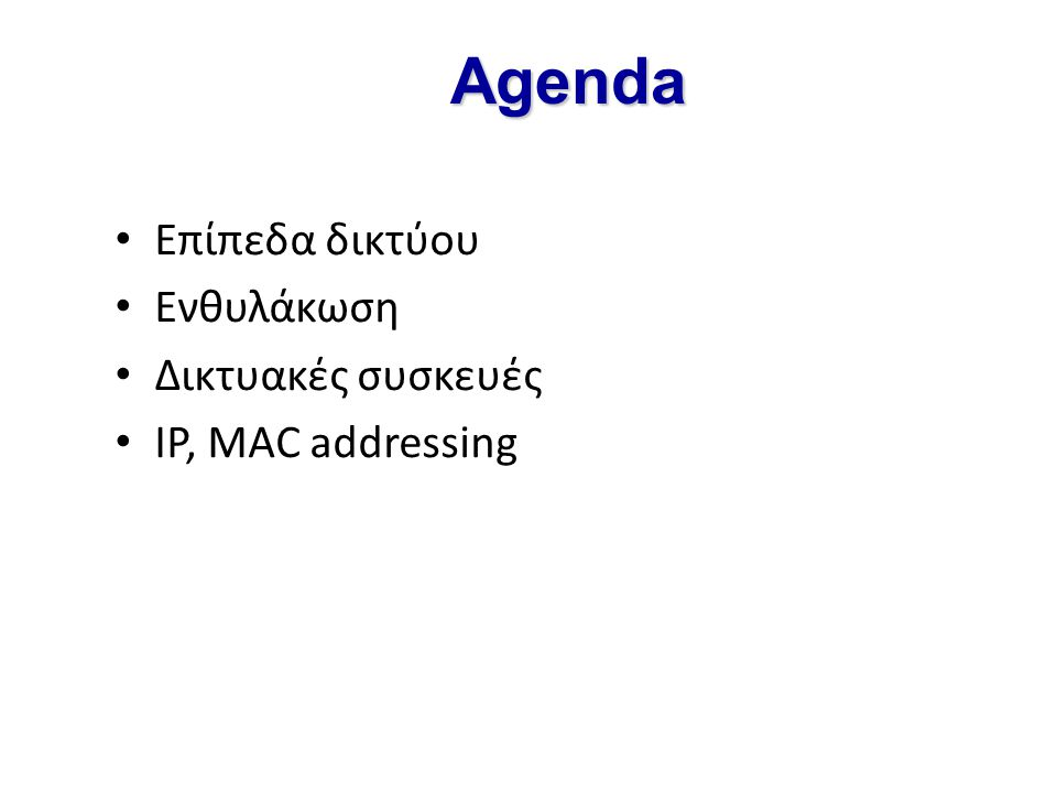 Agenda Επίπεδα δικτύου Ενθυλάκωση Δικτυακές συσκευές IP, MAC addressing